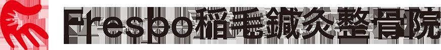 お知らせ|千葉市稲毛区の整骨院 │ Frespo稲毛鍼灸整骨院